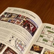 飲食店や見どころをまとめた当館特製観光ガイドブックを全室に用意