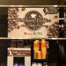 フロントロビーにはウエルカムコーヒーを用意