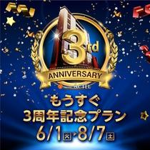 ホテルアクテル名古屋錦は2021年8月8日でオープン3周年!期間限定の特別料金をご用意いたしました。