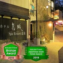楽天トラベルブロンズアワード2019&楽天トラベル日本の宿アワード 2019★W受賞いたしました!