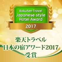 楽天トラベル日本の宿アワード2017受賞いたしました!