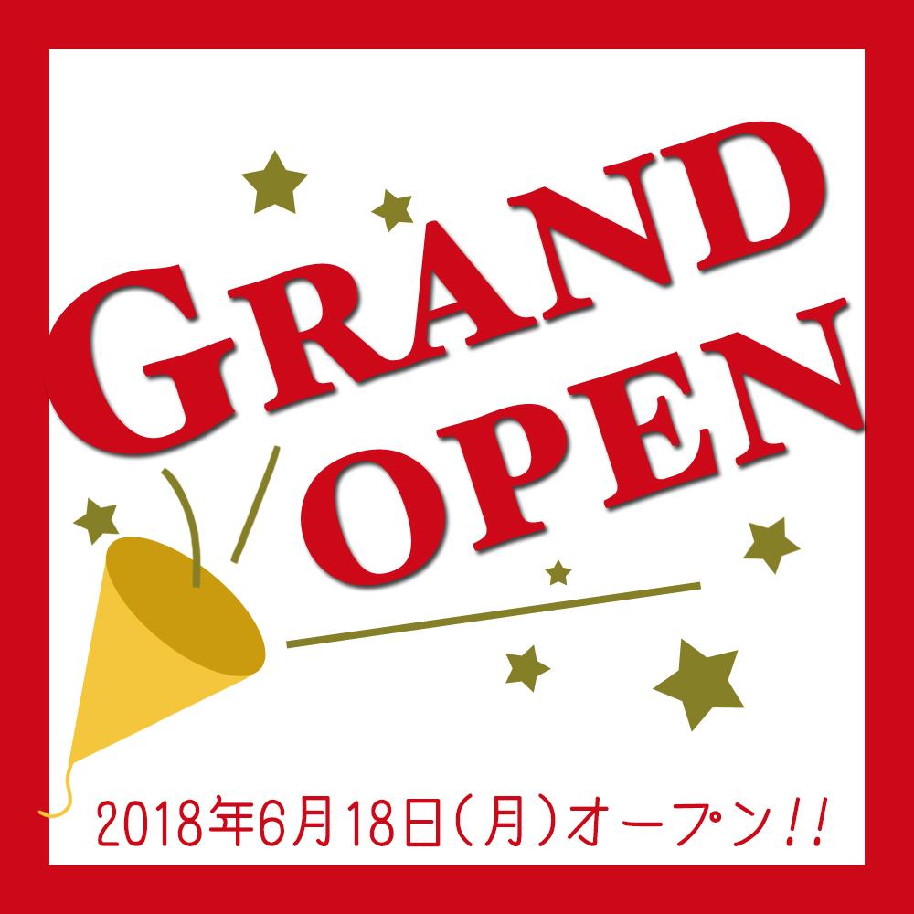 2018年6月18日グランドオープン☆