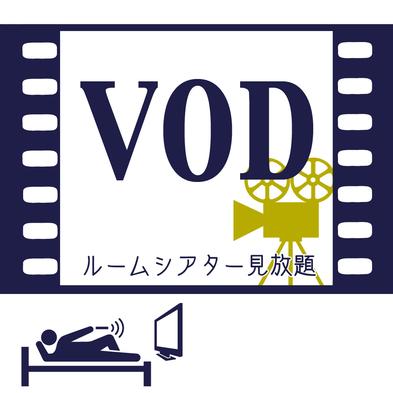 【VOD見放題】お部屋で映画館気分♪
