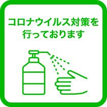 ドクターウォーターの噴霧器を館内に設置アルコール消毒の設置等対応を行っております。