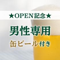 OPEN記念特別プラン♪【男性専用】