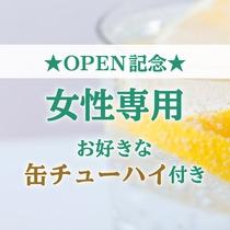 OPEN記念特別プラン♪【女性専用】