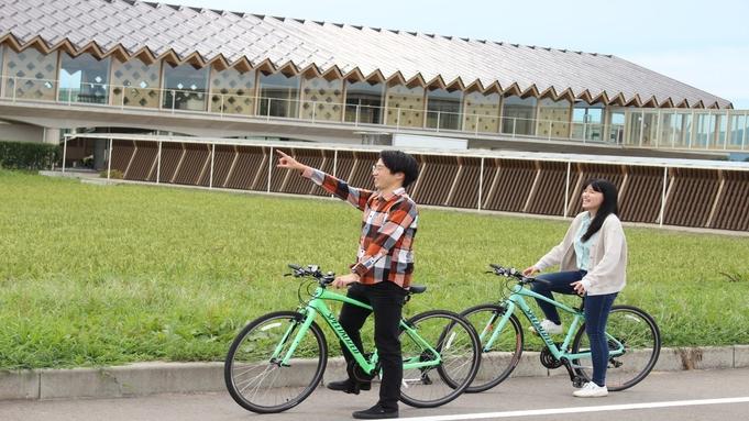 レンタサイクルで秋満喫♪フィットネスジムも使えるスポーツの秋プラン<朝食付>
