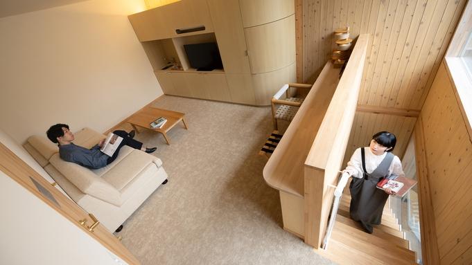 【当館一番人気】2階建てのお部屋「メゾネットルーム」に泊まろう!1泊朝食付き宿泊プラン