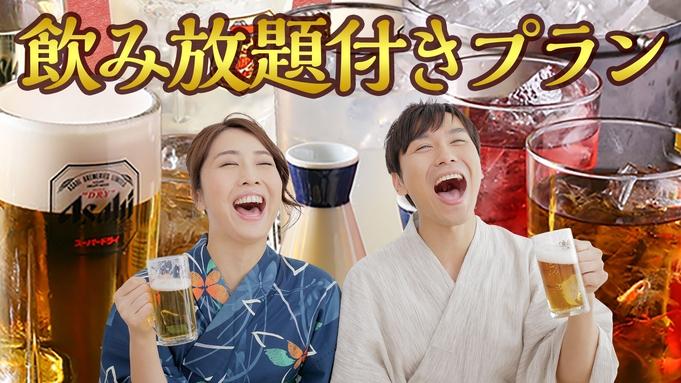 【飲み放題90分付】アルコール飲み放題!1泊2食バイキングプラン