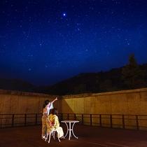 星空テラスで満天の星空を