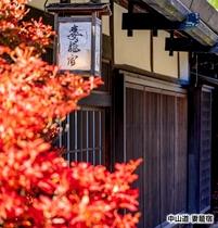 秋が彩る妻籠宿