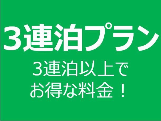 【3連泊プラン】3泊以上で沖縄古民家風コテージにもっとお得にステイ。沖縄本島北部観光の拠点に最適