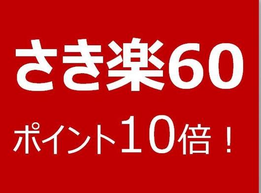 【さき楽60】ポイント10倍!60日前までのご予約がオトクです。 沖縄古民家風コテージで過ごす休日