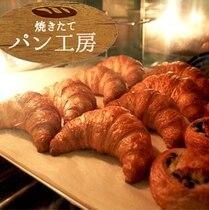 ルートイン自慢の焼き立てパン