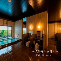 ◇女性大浴場◇ ご利用時間 15:00~26:00 /5:00~10:00