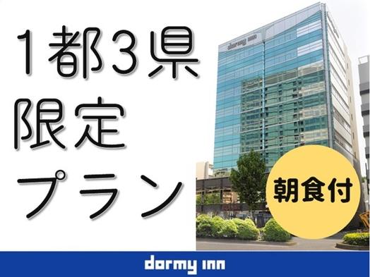 【室数限定】1都3県在住の方歓迎!14時チェックインOK☆(朝食付き)