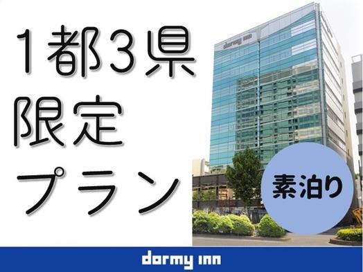 【室数限定】1都3県在住の方歓迎!14時チェックインOK☆(素泊り)