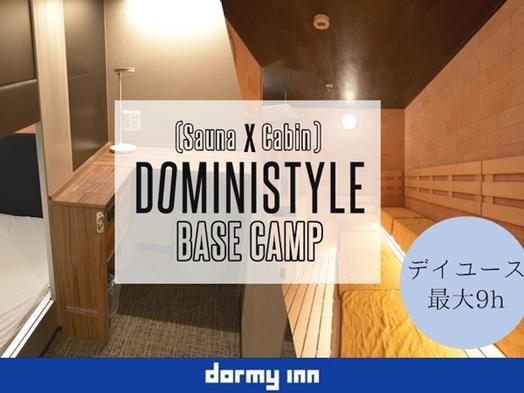 """《Sauna×Cabin》""""DOMINISTYLE base camp""""デイユース<15時-23時>"""