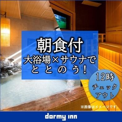 【大浴場×サウナでととのう!】12時チェックアウトプラン!!<朝食付き>