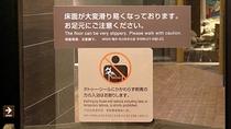 ■大浴場入場時の注意点