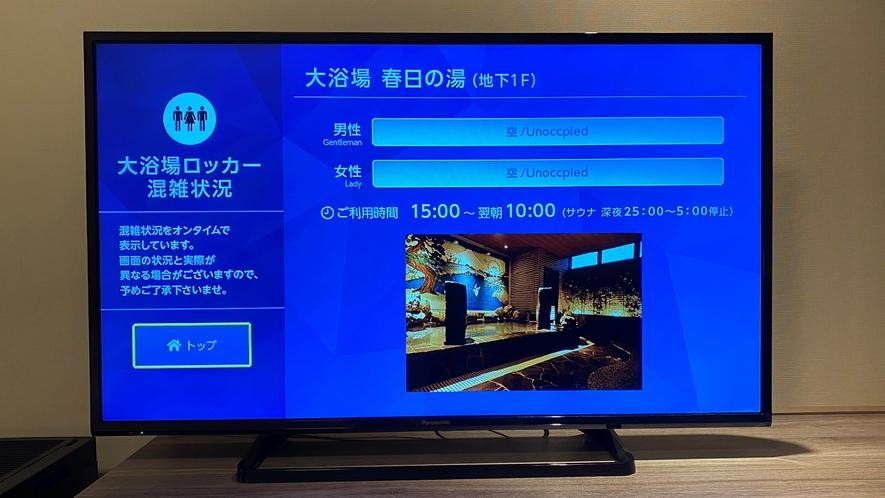 【大浴場混雑状況】客室内のTV(ビデオ画面)にてご確認いただけます。