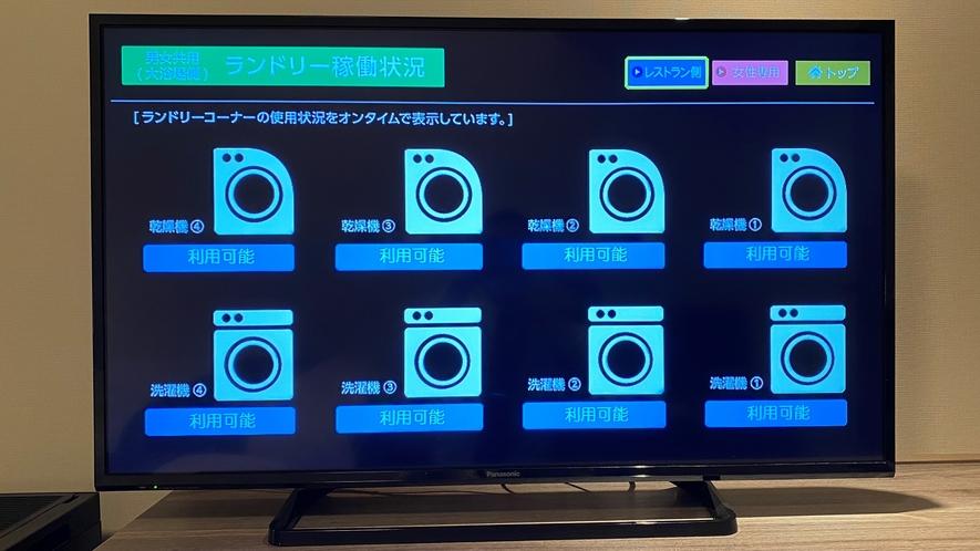 【ランドリー混雑状況】客室内のTV(ビデオ画面)にてご確認いただけます。
