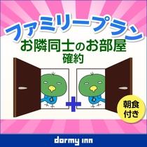 ◆ファミリープラン