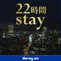 ◆22時間ステイ