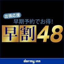 ◆早割48