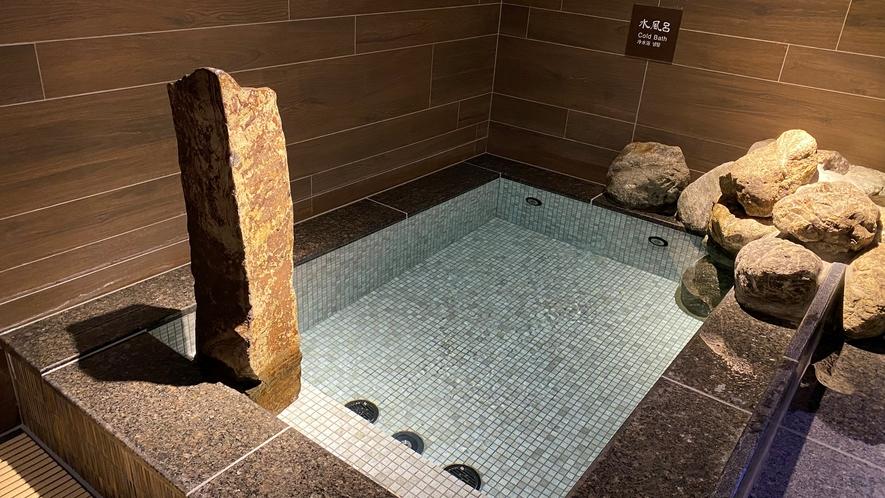 【期間限定】強冷水風呂(温度:13~15℃)