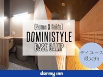 """《Sauna×Cabin》""""DOMINISTYLE base camp""""デイユース<最大9時間>"""
