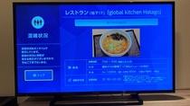 【レストラン混雑状況】客室内のTV(ビデオ画面)にてご確認いただけます。◆6:30~9:30