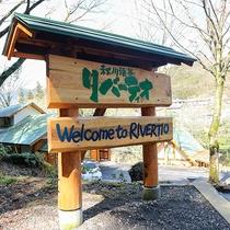 *【看板】都心から約90分!奥多摩の秋川渓谷で自然満喫の旅を