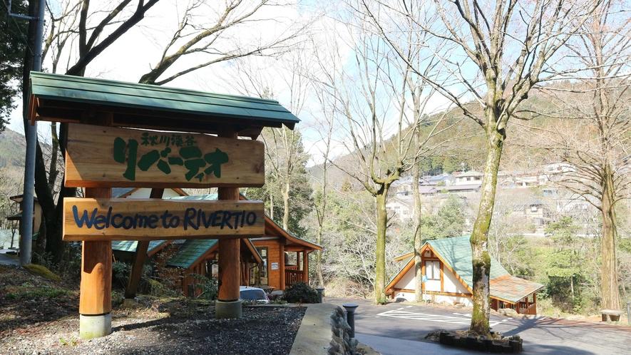 *【看板】ようこそ!秋川渓谷リバーティオへ。