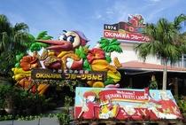 「リエッタ中山」の隣には観光スポットで大人気の「OKINAWAフルーツランド」があります♪♪