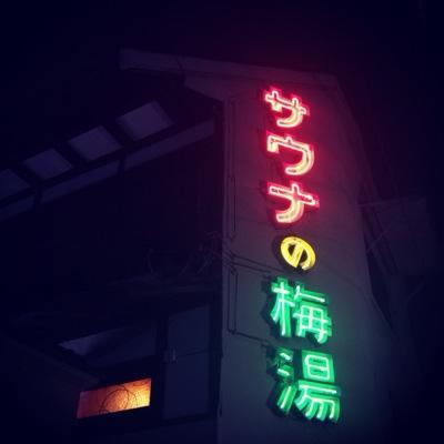 梅湯(ネオン)