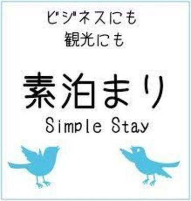 【素泊まり】 スタンダードプラン2