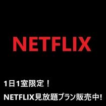 お部屋でネットフリックス鑑賞!宿泊期間中は見放題!!
