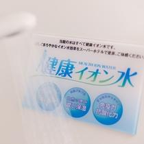 【Natural】全室に「健康イオン水」を供給しております!