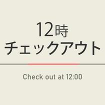 12時レイトチェックアウト