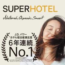 JDパワーホテル宿泊客満足度 6年連続No.1