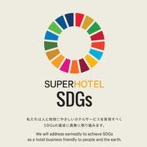 SDGs スーパーホテルはお客様と共にSDGsの実現に取り組みます。