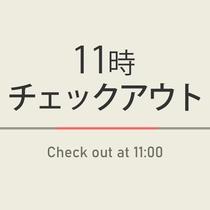 11時レイトチェックアウト