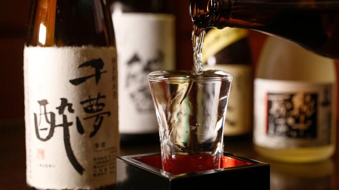 淡路島の地酒や地ビールを愉しめる★ドリンク三種チョイス付プラン(二食付)【いまこそ!淡路島】
