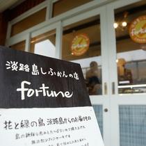 【淡路島しふぉんの店 fortune】ふわふわシフォンケーキが絶品。イートイン可能(徒歩2分)