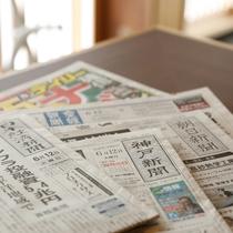 【ミニライブラリー】朝刊も各紙ご用意しています