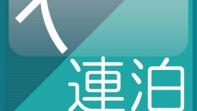 7連泊プラン 《 朝食付 》【大浴場&男性サウナあり】漫画読み放題☆