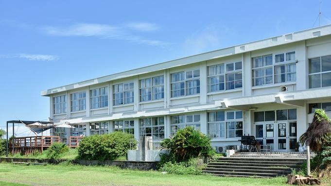 【素泊まり】アクティビティ充実!日本一海が近い「学校」で宿泊体験♪