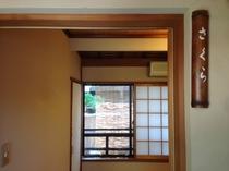 2F さくら(2人部屋)
