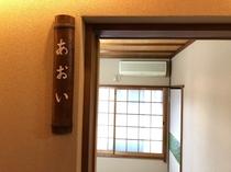 1F あおい(2人部屋)